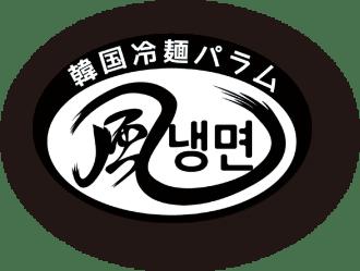 韓国冷麺パラム